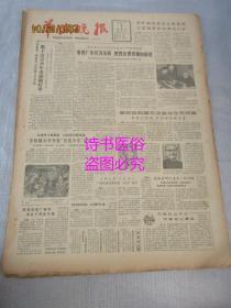 羊城晚报(原报)1981年3月5日(1-4版)——加速广东经济发展 把四化建设推向前进、这里处处有笑声:南沙散记
