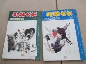 幼儿绘画启蒙大全 第一集 2  5  赵阳 两本合售