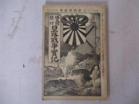 清光绪日明治年 日露战争实记【第41编】内有大量历史珍贵照片