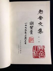 【保真签名本】《老舍文集》(全16册)老舍夫人胡絜青钤印,代盖老舍先生印章(签名本)