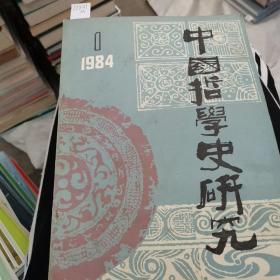 中国哲学史研究(季刊)