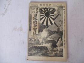 清光绪日明治年 日露战争实记【第30编】内有大量历史珍贵照片