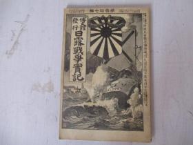 清光绪日明治年 日露战争实记【第37编】内有大量历史珍贵照片
