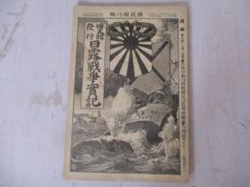清光绪日明治年 日露战争实记【第28编】内有大量历史珍贵照片