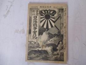 清光绪日明治年 日露战争实记【第33编】内有大量历史珍贵照片