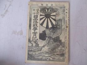 清光绪日明治年 日露战争实记【第4编】内有大量历史珍贵照片