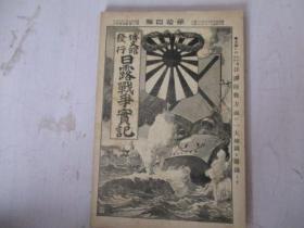 清光绪日明治年 日露战争实记【第14编】内有大量历史珍贵照片