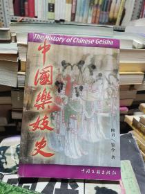 中国乐妓史,请见描述下单