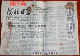 1989.4.27【河北日报】维护安定团结,单页2版,保存不善,品相如图