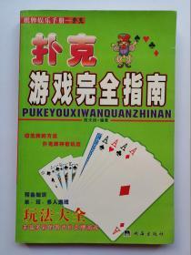 棋牌娱乐手册—扑克游戏完全指南