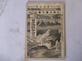 清光绪日明治年 日露战争实记【第50编】内有大量历史珍贵照片