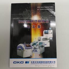 Smt丝网印刷技术论文集