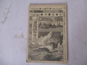 清光绪日明治年 日露战争实记【第68编】内有大量历史珍贵照片