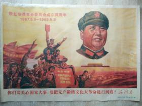 宣传画文革时期