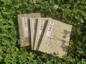 东坡乐府全3卷手工线装书