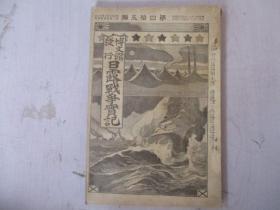 清光绪日明治年 日露战争实记【第45编】内有大量历史珍贵照片