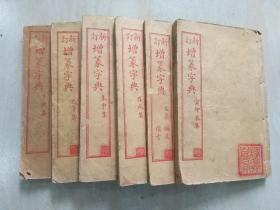 新定增篆字典《康熙字典》光绪甲辰石印六册全