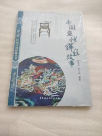 """中国定州缂丝故事(《""""一带一路""""民间文化探源丛书》)"""