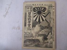 清光绪日明治年 日露战争实记【第42编】内有大量历史珍贵照片
