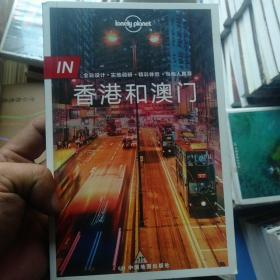 孤独星球Lonely Planet旅行指南 IN·香港和澳门