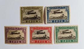 民国邮票航2 北平二版航空邮票新票5全