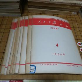 人民日报索引 华东版 1997(4-12)