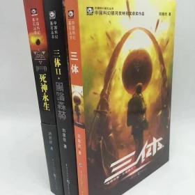 三体,刘慈欣,¥75包邮!