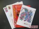 """开国少将贾若瑜、著名诗人朱子奇和""""中国贞德""""陆璀夫妇 与胡可、胡朋夫妇 致马少波贺卡共三张合售 1027"""