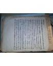 民国  《金陵襍诗》手稿      7叶