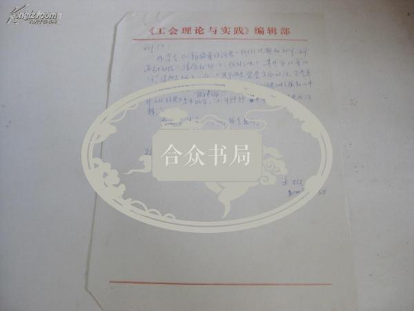 词典编辑.教授余士.雄  信件底稿1页  致刘江