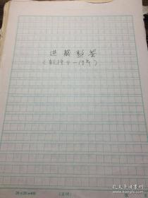 蔡家艺(1938—,史学家,学术专长是蒙古史及西北民族史,中国社会科学院研究员,著作《清代新疆社会经济史纲》、《西北边疆民族史地论集》)手稿《进藏熬茶》乾隆4-19年 一包 约40页