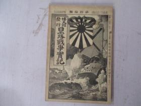 清光绪日明治年 日露战争实记【第40编】内有大量历史珍贵照片
