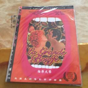 极乐大餐 / 饕餮之徒 / 饕餮大餐 La grande bouffe / Blow Out / The Big Feast  DVD