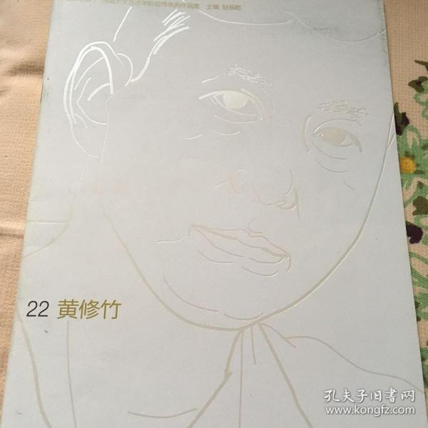 艺旅心印--河南大学艺术学院教师系列作品集-黄修珠卷