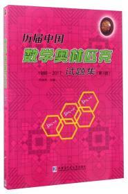 历届中国数学奥林匹克试题集(1986-2017第2版)