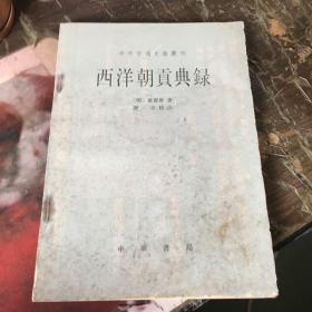 西洋朝貢典錄(李育中 簽名 舊藏).