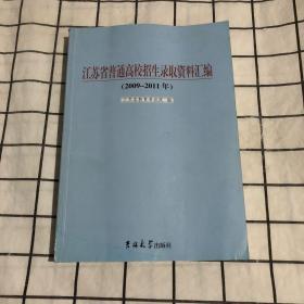 江苏省普通高校招生录取资料汇编 2009-2011年