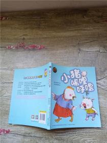 小猪唏哩呼噜 下 彩色注音..