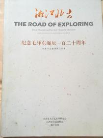 湘江北去——纪念毛泽东诞辰一百二十周年全国书法名家作品集