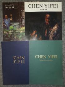陈逸飞画册4种(哈默画廊1984、1986年等)