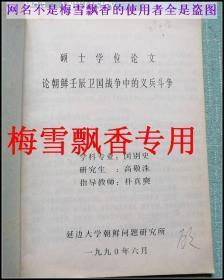 论朝鲜壬辰卫国战争中的义兵争斗