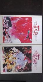 最小说:2006年11、12期(两册合售)  郭敬明 主编 / 长江文艺出版社