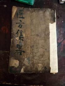 清代医书手抄本,民间符咒治病,验方,武功秘籍,共计57筒子页,里面全是药方,治疗各种疑难杂症,很多没见过的医方