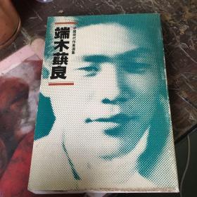 中國現代作家選集【端木蕻良】1988年1版1印.
