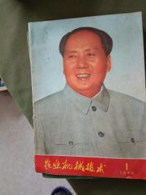 复刊号:农业机械技术1970年第1期[封面彩色毛主席像,内有毛主席语录]