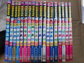 哆啦A梦爆笑全集   41-43,46-48,52-54,56,64,76,78-83    共18册