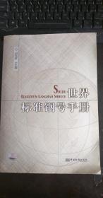 世界标准钢号手册 纪贵 主编  中国标准出版社