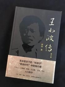 房伟签名     王小波传