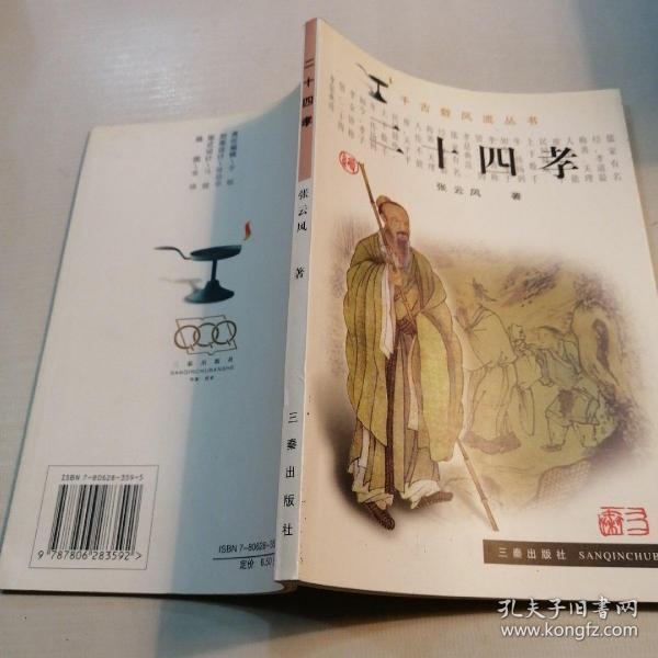 二十四孝——千古数风流丛书