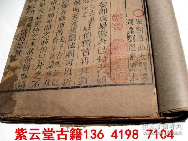 【宋】刘温舒原本;中国最早的中医名篇【皇帝内经遗篇】(刺法论-本病论) 全套  #4975
